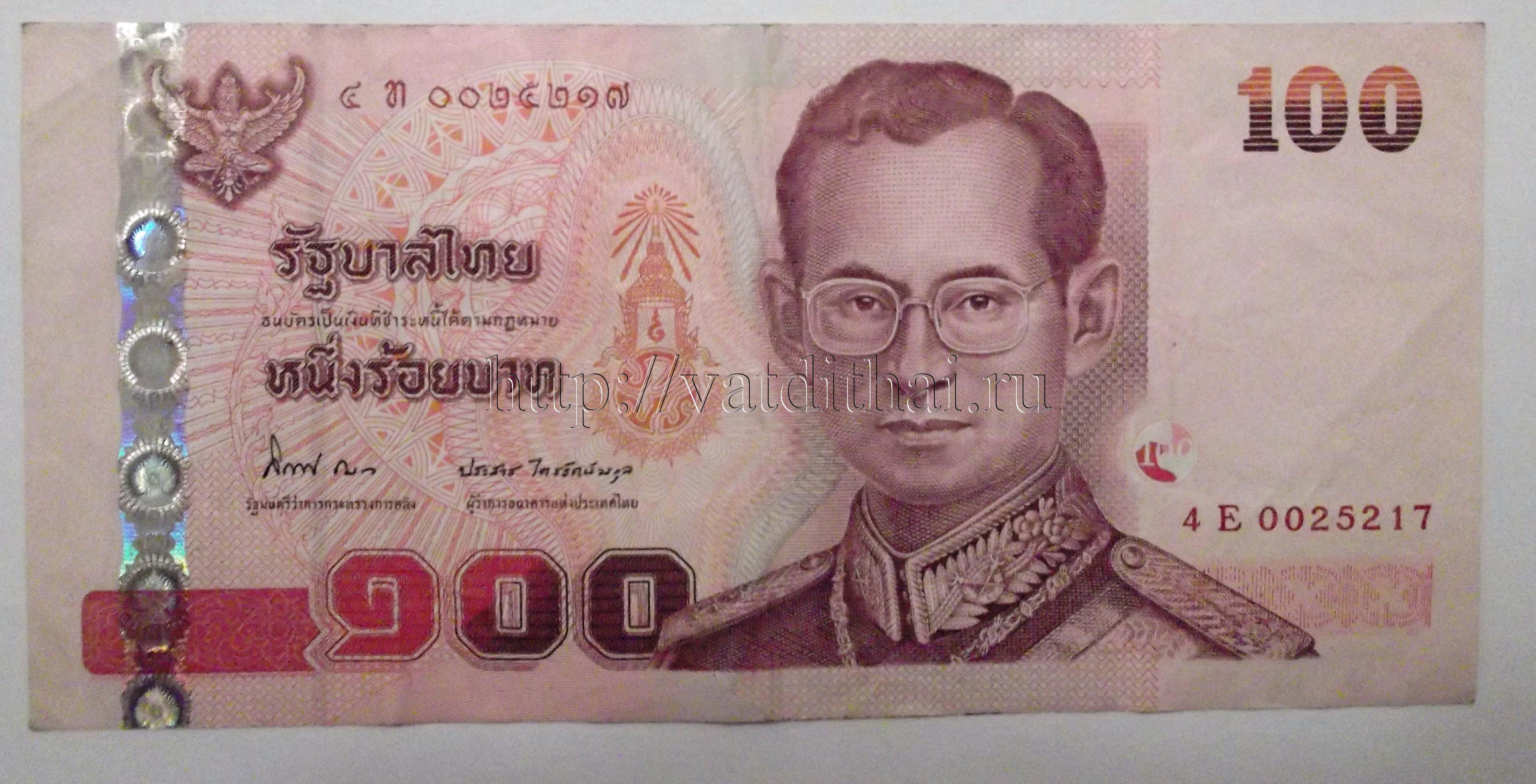 Валюта таиланда фото монета хабаровск город воинской славы