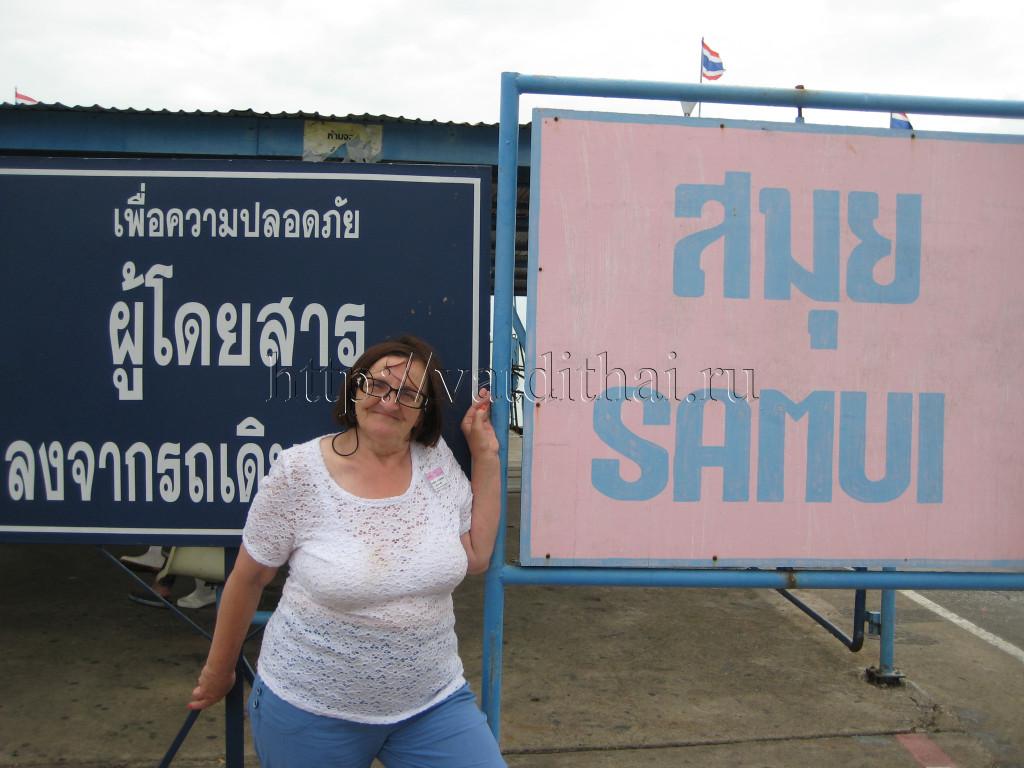 Как добраться из Бангкока до Самуи