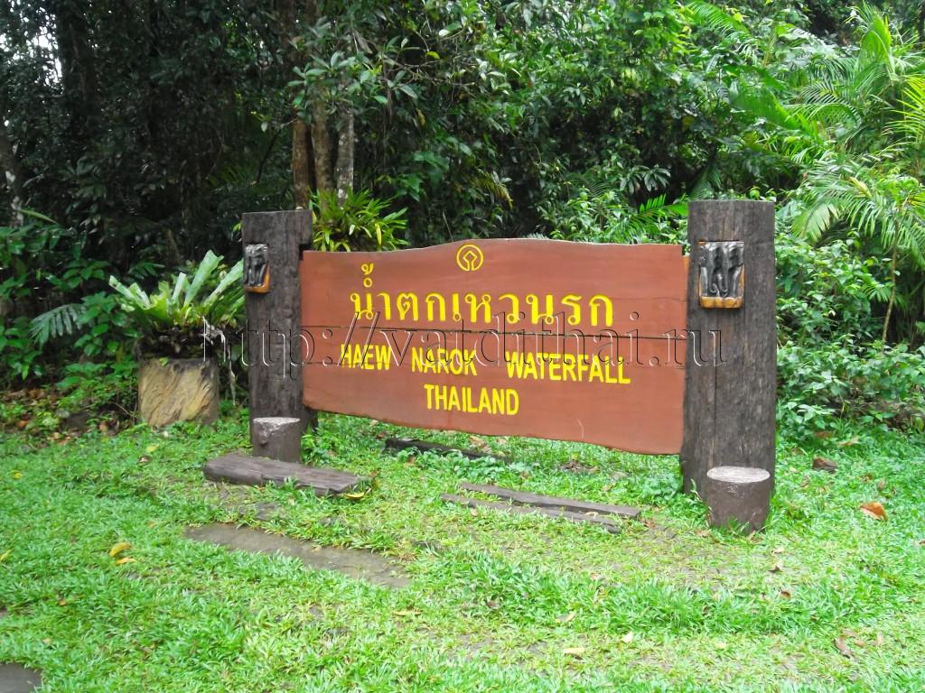 Парк Кхуаяй Таиланд