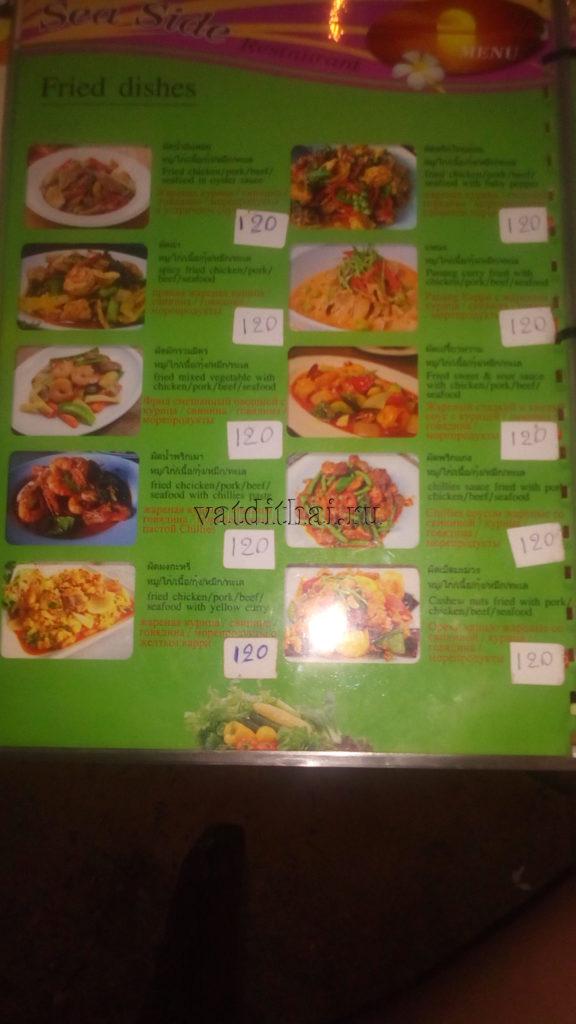 кафе тайской кухни