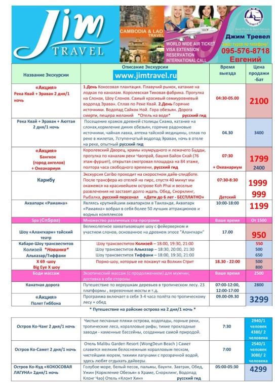 достопримечательности Паттайи 2017